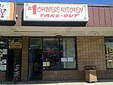 NO.1 CHINESE KITCHEN