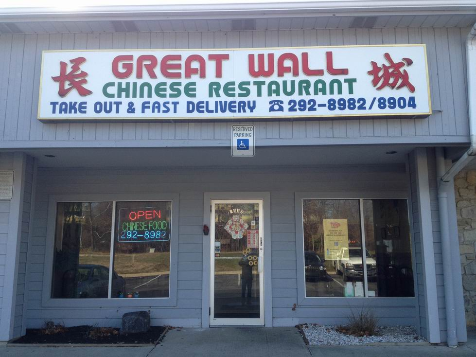 great wall chinese restaurant menu 4553 new linden hill rd. Black Bedroom Furniture Sets. Home Design Ideas