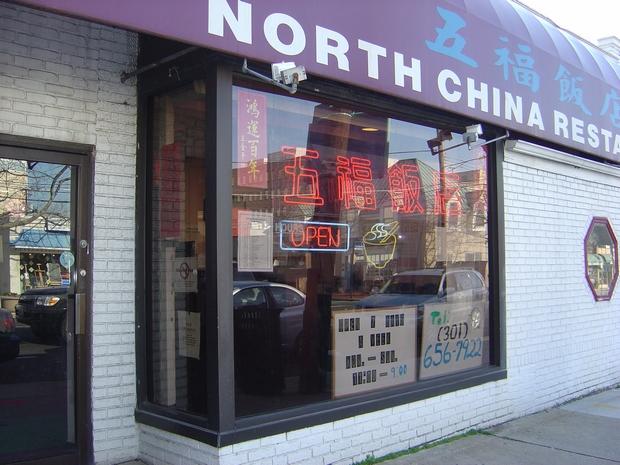 North China Restaurant Pick Up In Bethesda Chinesemenu Com