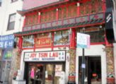 Joy Tsin Lau Chinese Restaurant