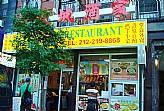 Lucky Plaza Restaurant
