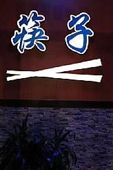 Chopsticks Super Buffet