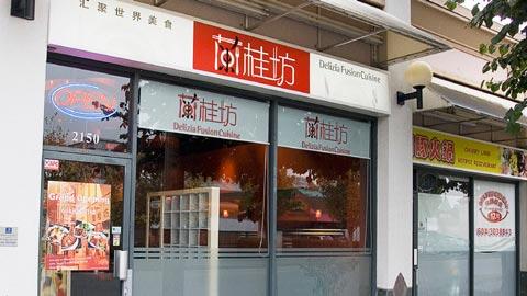 蘭桂坊 (Delizia Fusion Cuisine)