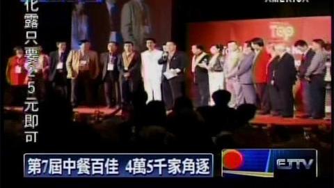 ETTV 東森美洲電視 第7屆中餐百佳 4萬5千家角逐