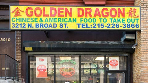 金龍餐館 (Golden Dragon)