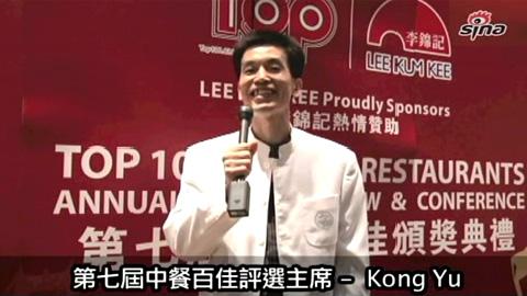 中餐通訊出版人Kong Yu 接受北美新浪訪問