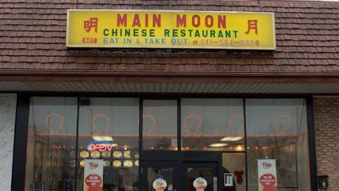 明月餐廳 (Main Moon Chinese Restaurant)