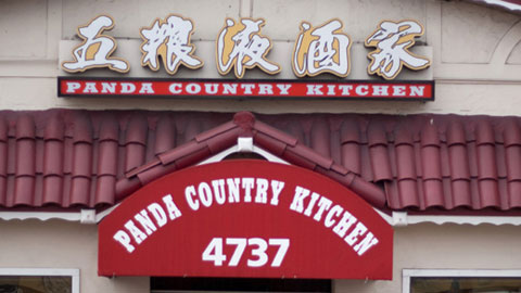 五粮液酒家 (Panda Country Kitchen)