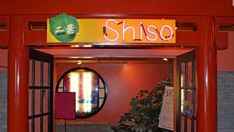 二葉 (Shiso Japanese Restaurant)