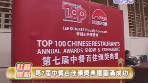 TBWTV 世界電視 第七屆中餐百佳頒獎典禮