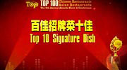 Top 100 Signature Dish
