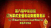 Top 100 Asian Restaurants (Dining Excellence)